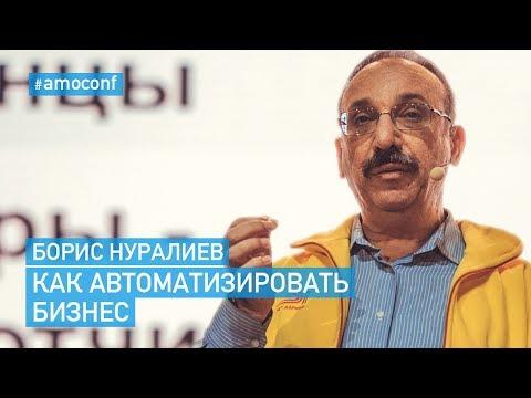 Борис Нуралиев (1С) — Как Автоматизировать Бизнес