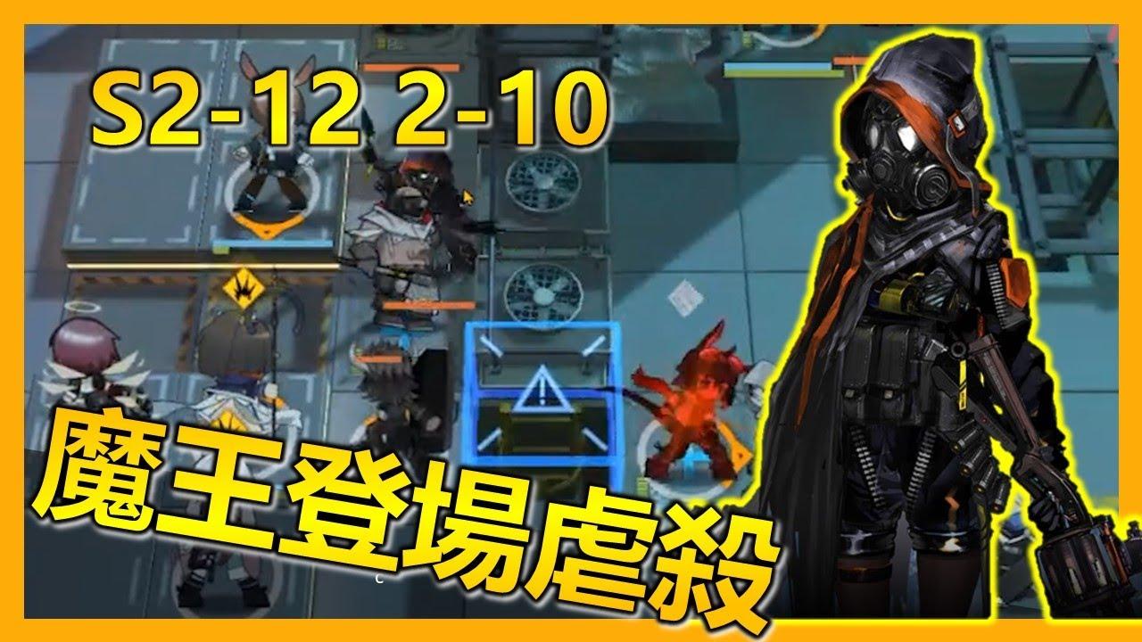 [明日方舟] S2-12 2-10 三星!魔王登場!超扯殺傷力!