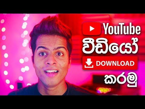 Download youtube video without any software sinhala