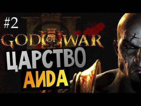 God of War 3 Remastered [60 FPS]