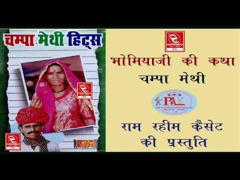 Champa Methi Hits   Bhomiya Ji Ki Katha   Lok Geet   Pramod Dadhich   Full   Pramod Audio Lab