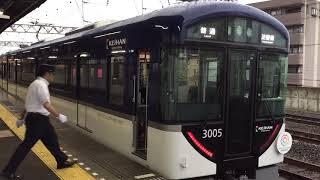 朝でも声を張って安全確認をする京阪電車車掌