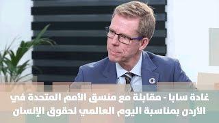 غادة سابا - مقابلة مع منسق الأمم المتحدة في الأردن بمناسبة اليوم العالمي لحقوق الإنسان