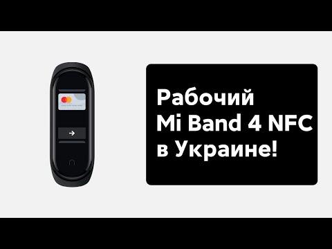 🔥 MI BAND 4 С NFC МОЖЕТ РАБОТАТЬ В УКРАИНЕ - ЛАЙФХАК!