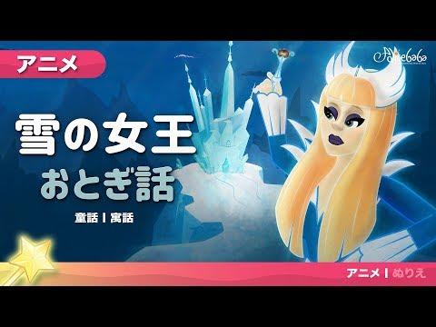雪の女王 おとぎ話 | 子供のためのおとぎ話 | 日本語 | 漫画アニメーション (Việt Sub)