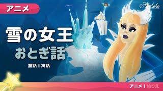 雪の女王 おとぎ話 | 子供のためのおとぎ話 | 日本語 | 漫画アニメー ア...