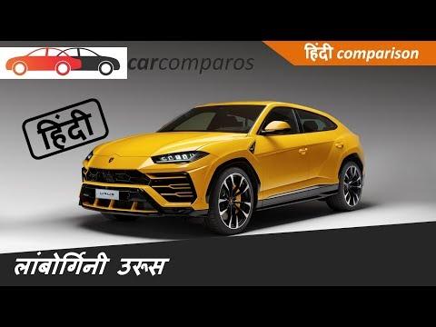 लंबॉर्गिनी उरूस हिंदी निरूपण | Lamborghini Urus Preview Hindi 2018 Review First Look Launch Unveil