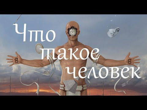 Что такое человек? Лекция Бориса Костерева