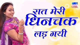 raat meri dhinchak lad gayi   r c upadhyay   best ragni dance   sm communication