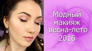 МОДНЫЙ макияж 2016!!! Новый тренд! Пошаговый видеоурок