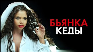Download БЬЯНКА - Кеды Mp3 and Videos