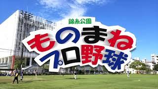 紅青戦20211015【錦糸公園ものまねプロ野球】8イニングの長い死闘