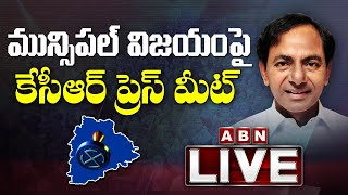 CM KCR Press Meet LIVE After Election Results   Telangana Municipal Elections 2020   ABN LIVE