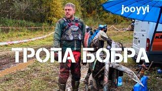 Эндуро гонка ТРОПА БОБРА 2020 | Андрей Джоуи