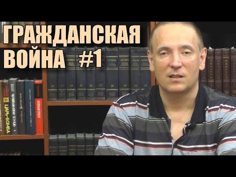 Мифы о большевиках. Игорь Пыхалов