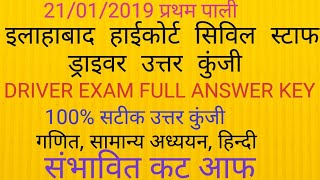 Allahabad high court Driver exam answer key  driver EXAM Solved paper