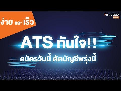 ATS ทันใจ สมัครวันนี้ ตัดบัญชีพรุ่งนี้
