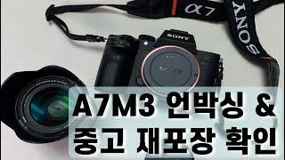 [전자기기] 소니 A7M3 언박싱 & 중고 재포…
