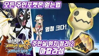 포켓몬스터 울트라 썬 문 공략 - 주인포켓몬 얻는법 / 주인실 위치 정리2 아칼라섬 (포켓몬스터 울트라썬문 공략 / Pokémon Ultra Sun·Moon)