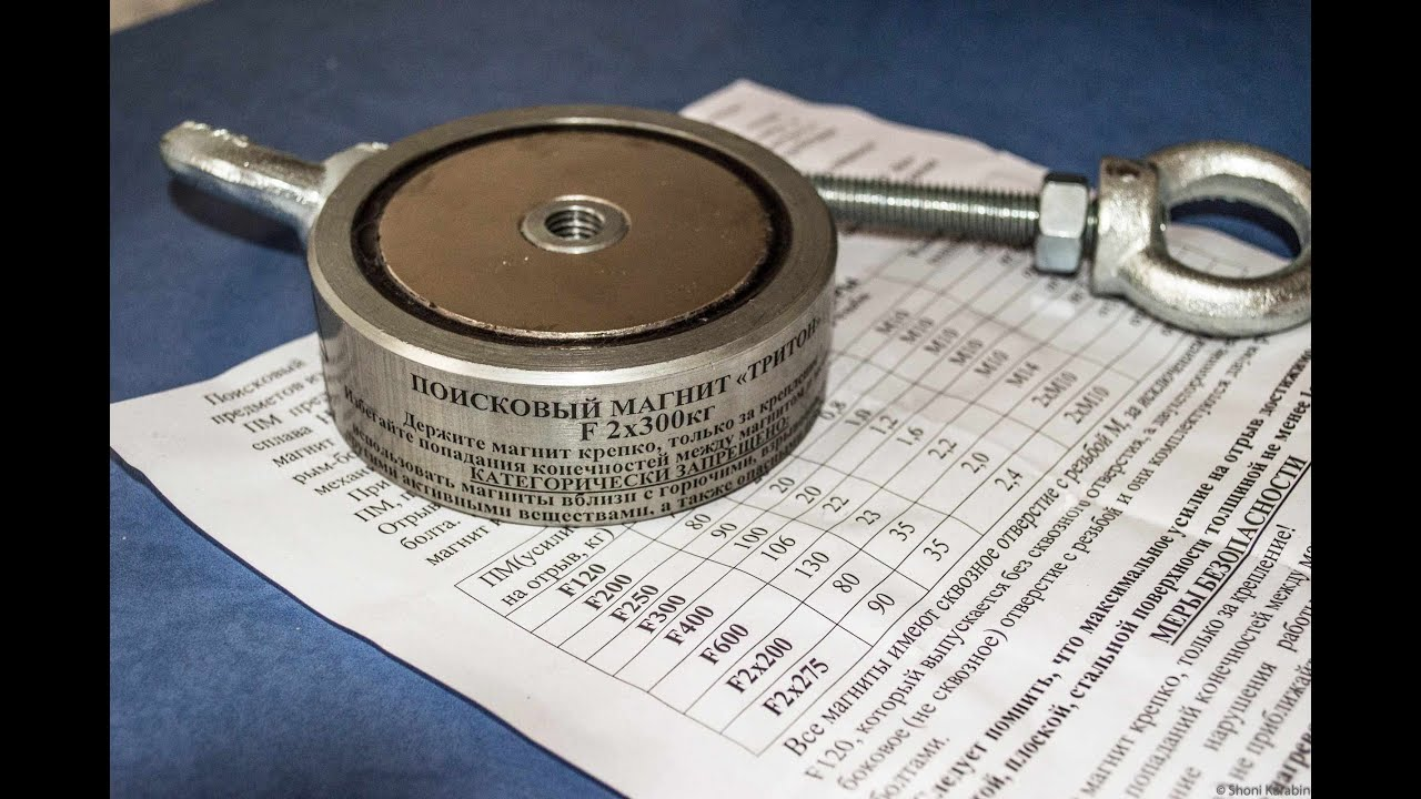 Корпус и магнит имеют покрытие цинк для работы в воде. Все магниты комплектуются рым болтом (двусторонние – двумя). Максимальная рабочая температура 80°с. Купить поисковый магнит редмаг от производителя в украине очень просто — достаточно оставить фио и телефон в форме заявке и с.