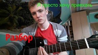 Алексей Воробьев Я просто хочу приехать РАЗБОР