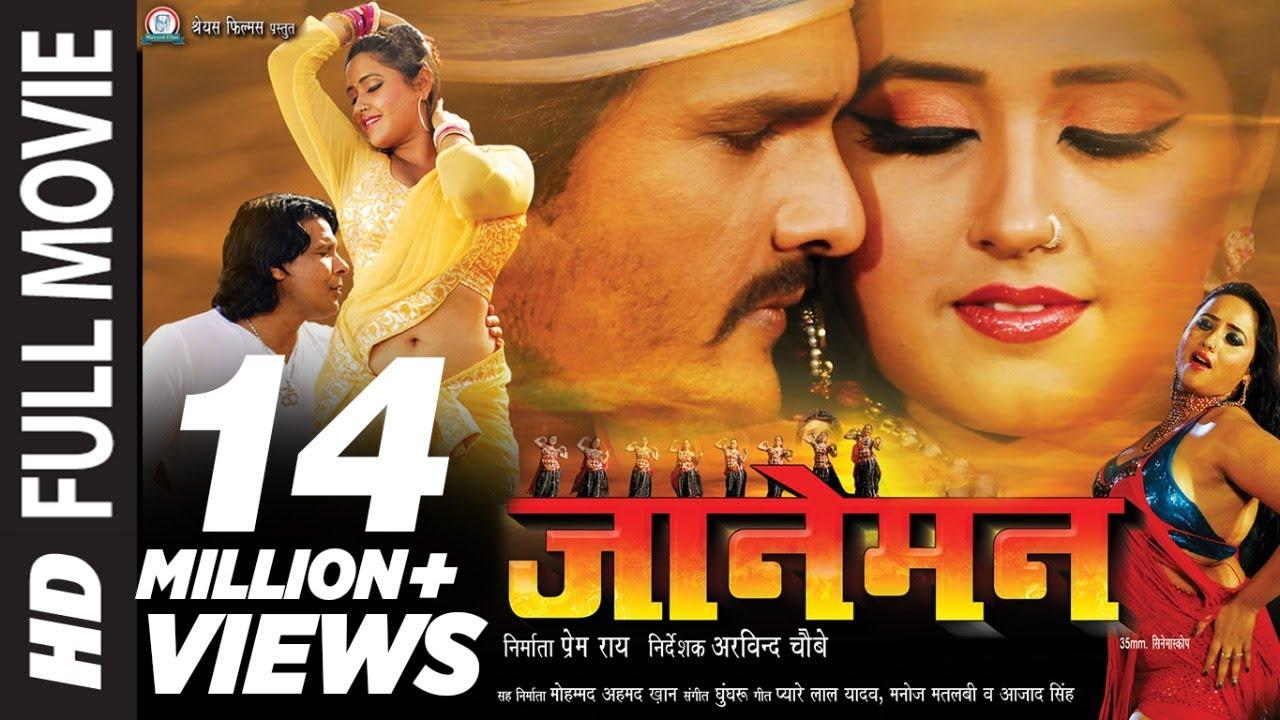 खेसारी लाल यादव और काजल रघवानी की सुपरहिट भोजपुरी फिल्म | जानेमन | Janeman in HD -  Bhojpuri Film
