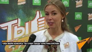 """Кристина Кретова о своем участии в проекте """"Ты супер! Танцы"""" на НТВ"""