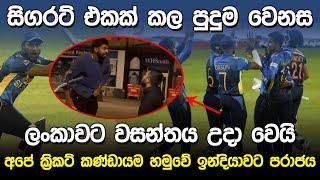 සිගරට් එකක් කල වෙනසක්  | Sri Lanka & India 3rd ODI |