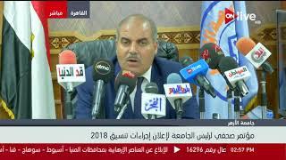 مؤتمر صحفي لرئيس جامعة الأزهر لإعلان إجراءات تنسيق 2018