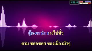 ด.ญ. ปราง พงษ์เทพ กระโดนชำนาญ MIDI THAI KARAOKE