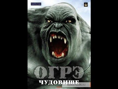 ОГРЭ – чудовище (ужасы, фантастика, фэнтези) ФИЛЬМ ПОЛНОСТЬЮ