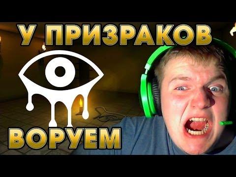 ОГРАБЛЕНИЕ С ПРИЗРАКАМИ! | Eyes The Horror Game Прохождение