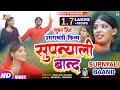 Download सुपन्याली बांन्द Uttarakhandi Film || Super Hit Full Love Story Film || Supnyali Band || Neelam MP3 song and Music Video