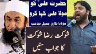 Hazrat Ali Ko Ali Mola Kaha Karo || Shokat Raza Shokat | Answer To | Molana Tariq Jameel Sahab