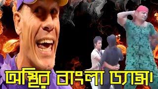 Bangla Funny Dance । Osthir Bangla Dance । Bangla Fun   New Bangla Funny Video 2017
