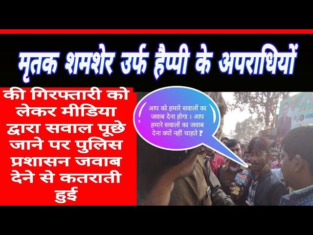 मृतक शमशेर उर्फ हैप्पी हत्याकांड में पत्रकार द्वारा सवाल पूछे जाने पर पुलिस प्रशासन भागती हुई।