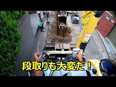 ユンボ 市街地掘削 #184 見入る動画 オペレーター目線で車両系建設機械 ヤンマー 重機バックホー パワーショベル 移動式クレーン japanese backhoes