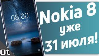 Nokia 8 уже в июле! Новые Нокии: 2, 7, 8 и 9