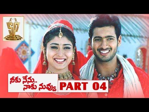Neeku Nenu Naaku Nuvvu Telugu Full Movie | Part 4 | Uday Kiran | Shriya | Suresh Productions