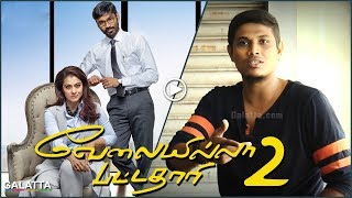 #Dhanush's VIP 2 Movie Review by VJ Sasti | Galatta's Take on Velai Illa Pattathari 2