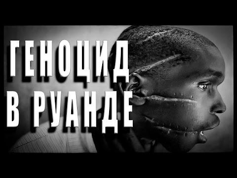 18+ ГЕНОЦИД В РУАНДЕ