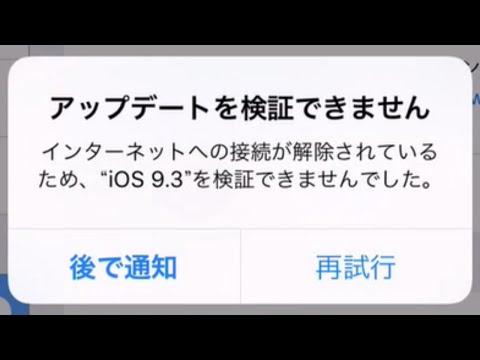[iOS9.3] インターネットへの接続が解除されているため、iOS9.3を検証できませんでした(アップデートできない)