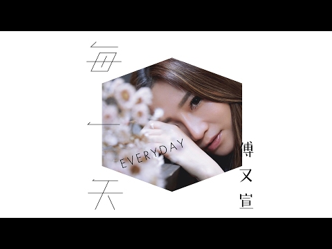 傅又宣 Maggie Fu - 每一天 Everyday(Official Lyric MV)