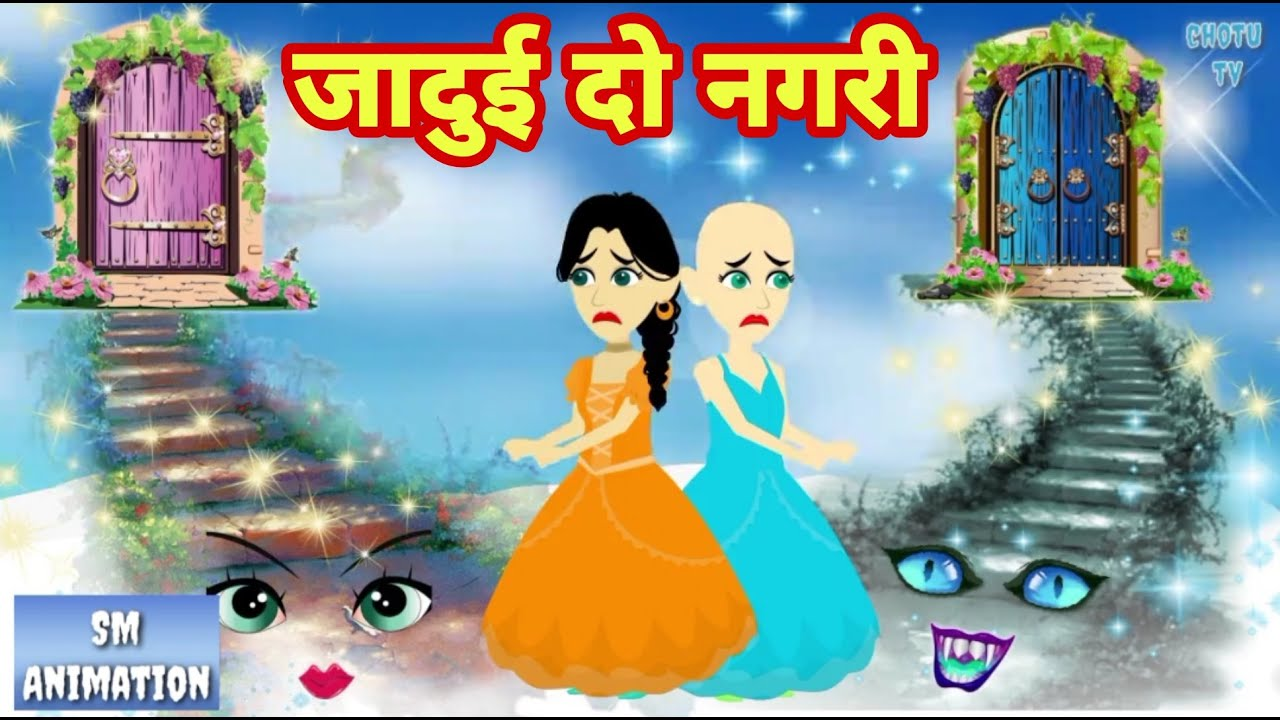 जादुई दो नगरी का रास्ता - Hindi kahaniya || Jadui kahaniya || Kahaniya || hindi kahaniya || Chotu Tv