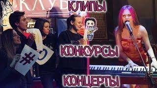 Почти отсняли клип на #ПодОднимНебом, в том числе на концерте #29летсмикрофоном - СТРИМ #43