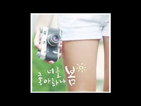 너를 좋아하나 봄  - 동경소녀