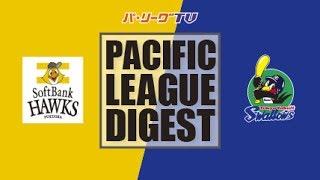 ホークス対スワローズ(ヤフオクドーム)の試合ダイジェスト動画。 2017/0...