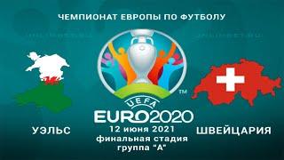 Уэльс Швейцария 12 06 21 прогнозы на матч первого тура группового этапа Чемпионата Европы 2020