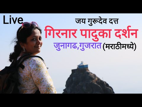 Video - Live..गिरनार पर्वत  (गुरूदेव दत्त ) पादुका दर्शन,…: https://youtu.be/4FZ-u288YpI