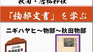 秋田唐松神社の「物部文書」には、記紀と異なる天孫・ニギハヤヒとその...